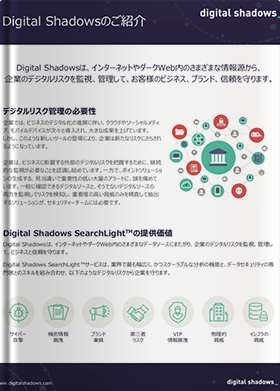 Digital Shadowsのご紹介