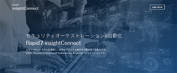 Rapid7 insightConnect
