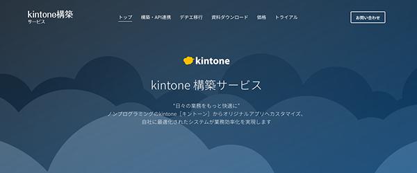 kintone 構築サービス
