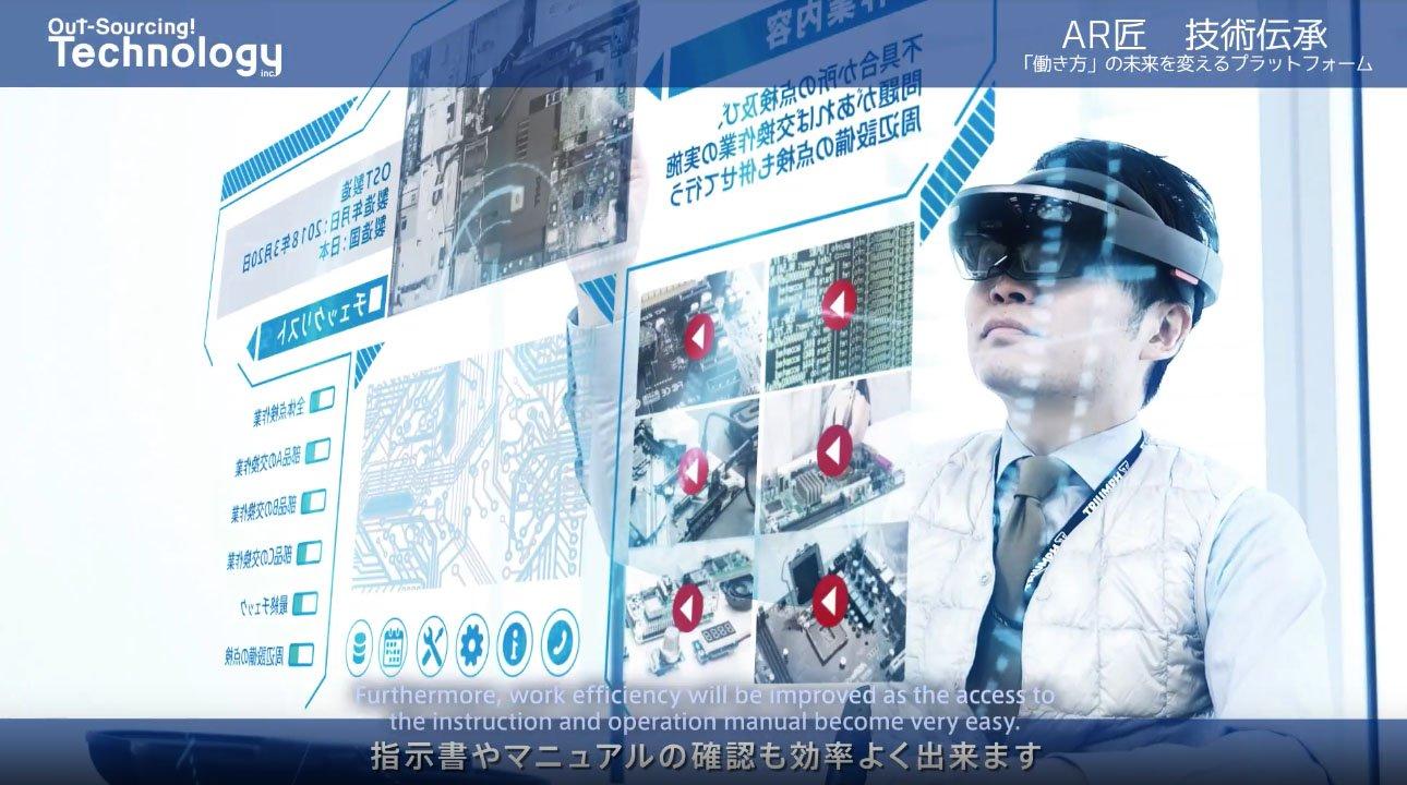 AR匠 株式会社アウトソーシングテクノロジー2