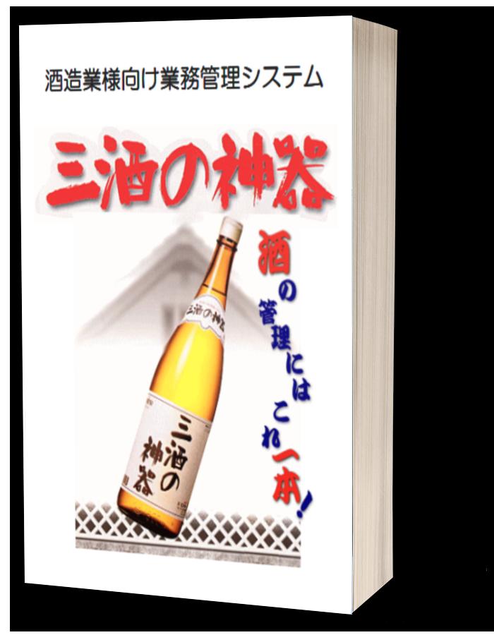 三酒の神器 パンフレット