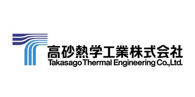 高砂熱学工業