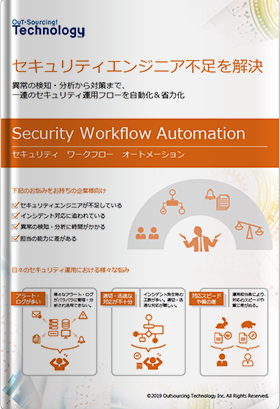 Security Workflow Automation