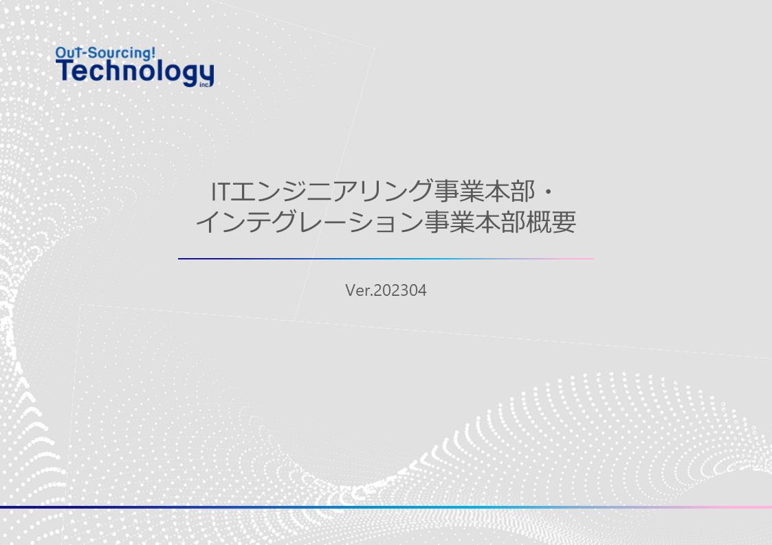 アウトソーシングテクノロジー会社概要資料