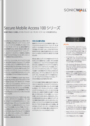 SonicWall Secure Mobile Access 100シリーズ