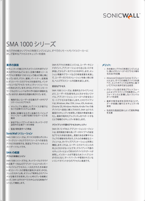 SonicWall Secure Mobile Access 1000シリーズ