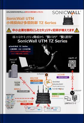 SonicWall TZ シリーズ(AGSSライセンス) リーフレット