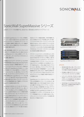 SonicWall SuperMassive シリーズ