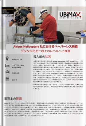 Airbus Helicopters Inc.様
